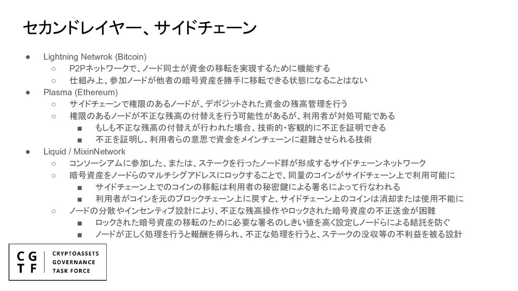 ● Lightning Netwrok (Bitcoin) ○ P2Pネットワークで、ノード同...