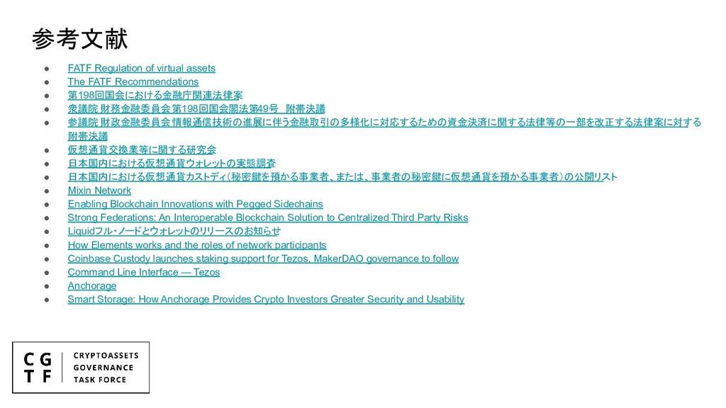 参考文献 ● FATF Regulation of virtual assets ● The ...