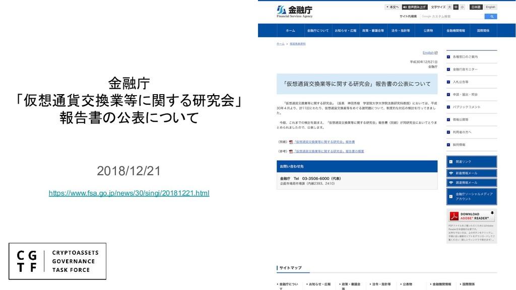 金融庁 「仮想通貨交換業等に関する研究会」 報告書の公表について 2018/12/21 htt...