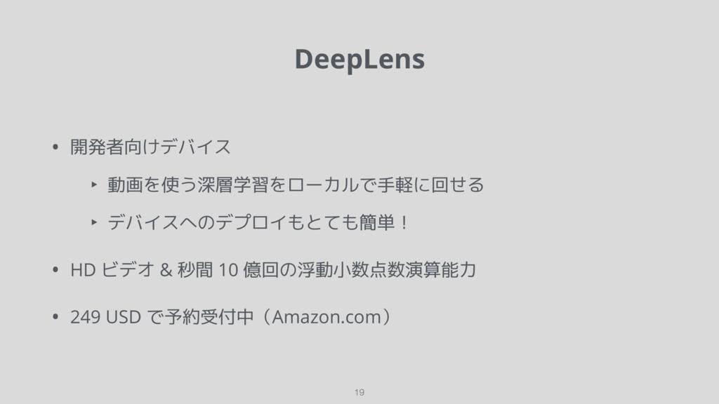 DeepLens • 開発者向けデバイス ‣ 動画を使う深層学習をローカルで手軽に回せる ‣ ...