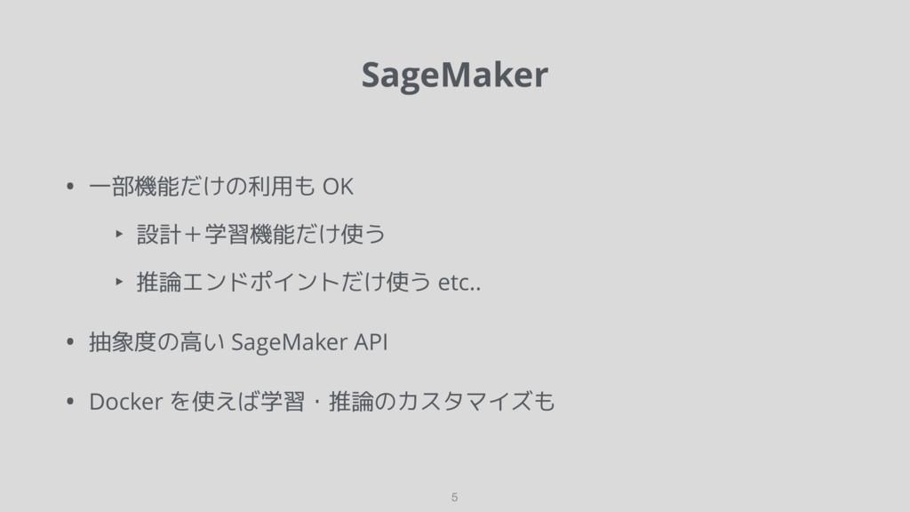 SageMaker • 一部機能だけの利用も OK ‣ 設計+学習機能だけ使う ‣ 推論エンド...