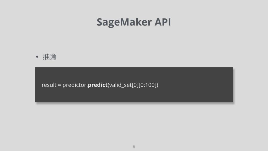 SageMaker API 8 • 推論 result = predictor.predict...