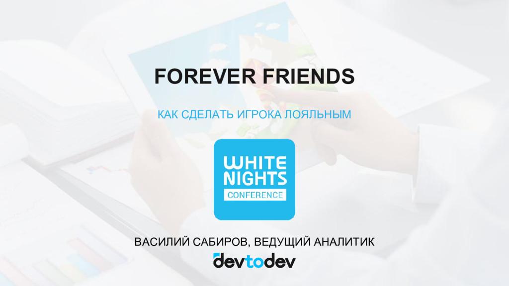 FOREVER FRIENDS КАК СДЕЛАТЬ ИГРОКА ЛОЯЛЬНЫМ ВАС...