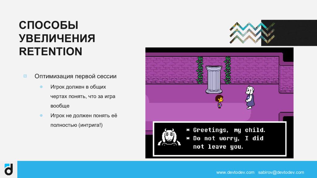 СПОСОБЫ УВЕЛИЧЕНИЯ RETENTION ▨ Оптимизация перв...