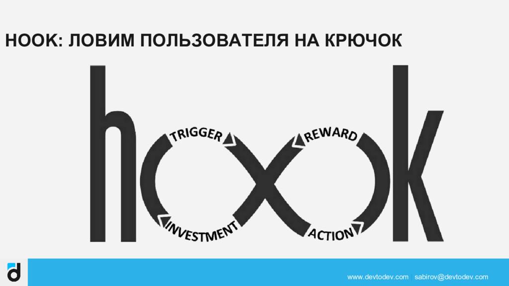 HOOK: ЛОВИМ ПОЛЬЗОВАТЕЛЯ НА КРЮЧОК www.devtodev...