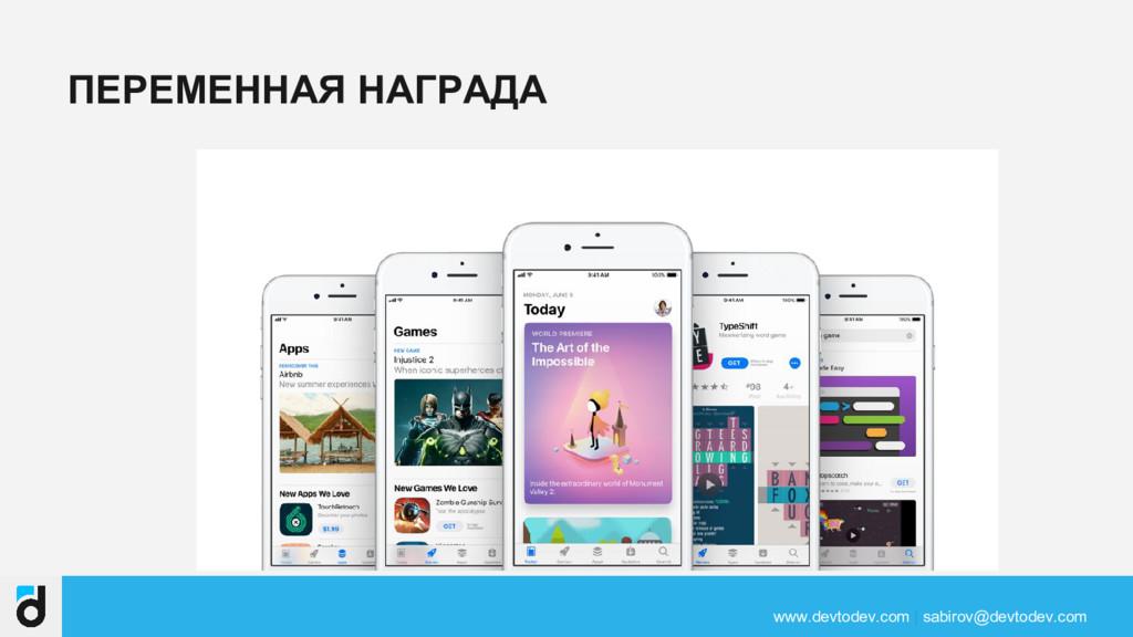 ПЕРЕМЕННАЯ НАГРАДА www.devtodev.com | sabirov@d...