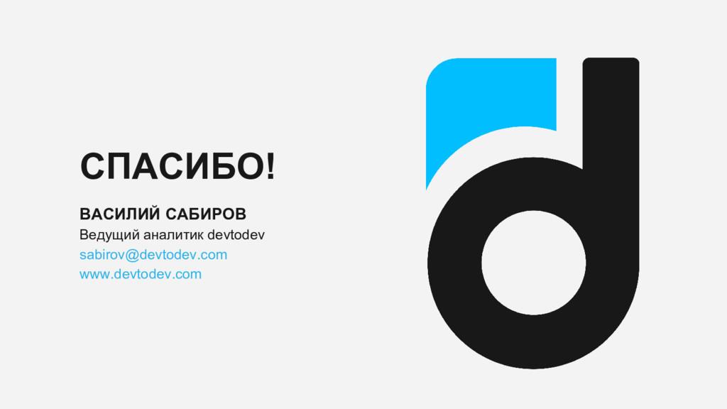 ВАСИЛИЙ САБИРОВ Ведущий аналитик devtodev sabir...