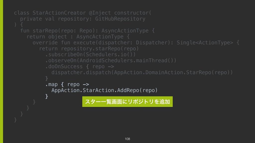 class StarActionCreator @Inject constructor( pr...