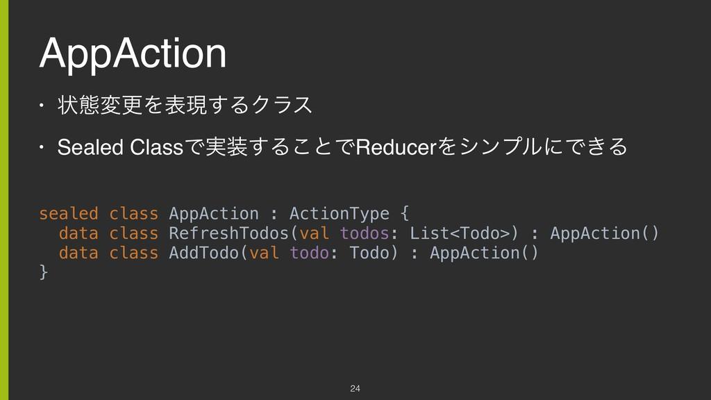 AppAction • ঢ়ଶมߋΛදݱ͢ΔΫϥε • Sealed ClassͰ࣮͢Δ͜ͱͰ...