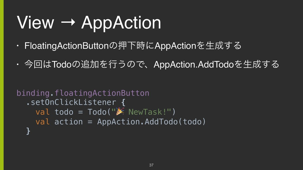 View → AppAction • FloatingActionButtonͷԡԼ࣌ʹApp...