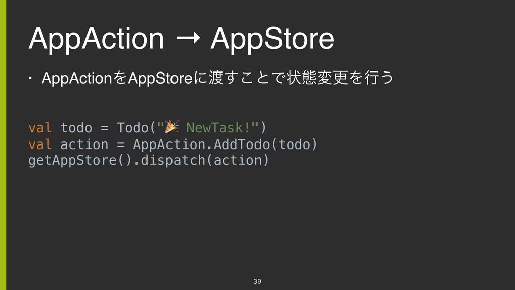 AppAction → AppStore • AppActionΛAppStoreʹ͢͜ͱͰ...
