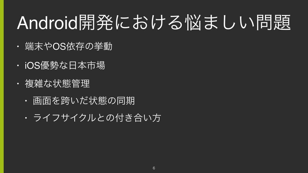 Android։ൃʹ͓͚Δ·͍͠ • OSґଘͷڍಈ • iOS༏ͳຊࢢ •...