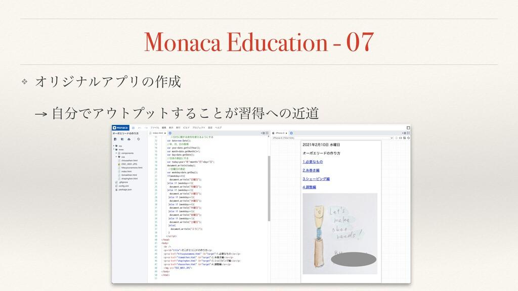 Monaca Education - 07 ❖ ΦϦδφϧΞϓϦͷ࡞ → ࣗͰΞτϓοτ...