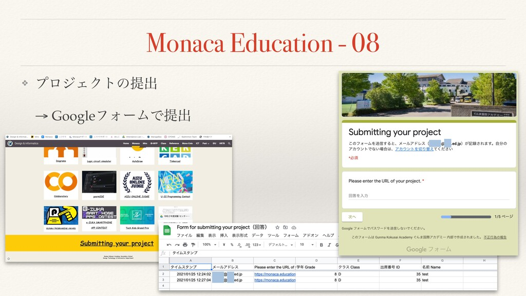 Monaca Education - 08 ❖ ϓϩδΣΫτͷఏग़ → GoogleϑΥʔϜͰ...