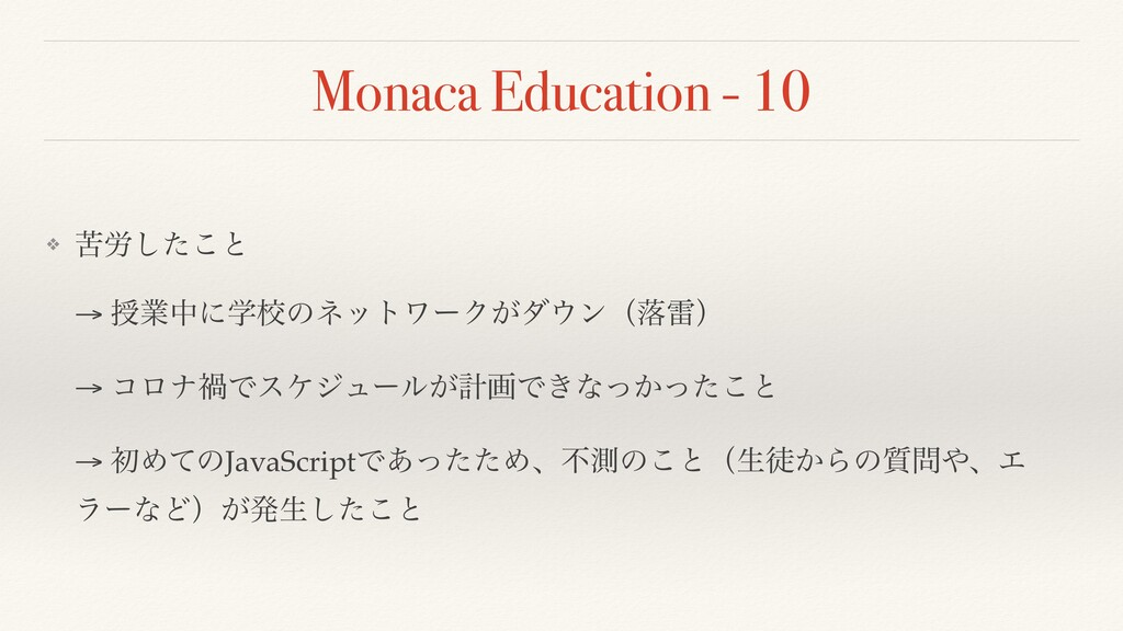 Monaca Education - 10 ❖ ۤ࿑ͨ͜͠ͱ → तۀதʹֶߍͷωοτϫʔΫ͕...