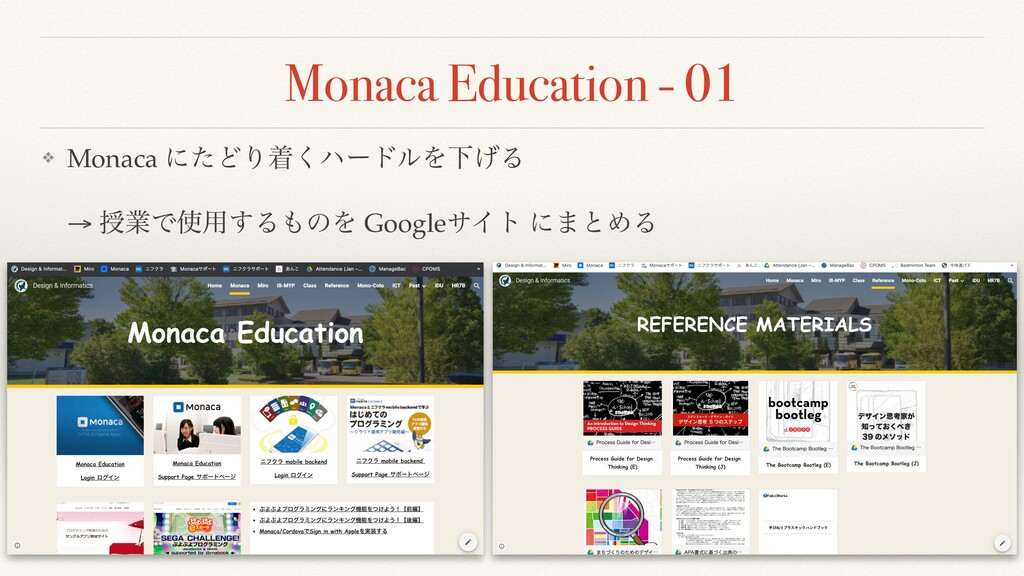 Monaca Education - 01 ❖ Monaca ʹͨͲΓண͘ϋʔυϧΛԼ͛Δ →...