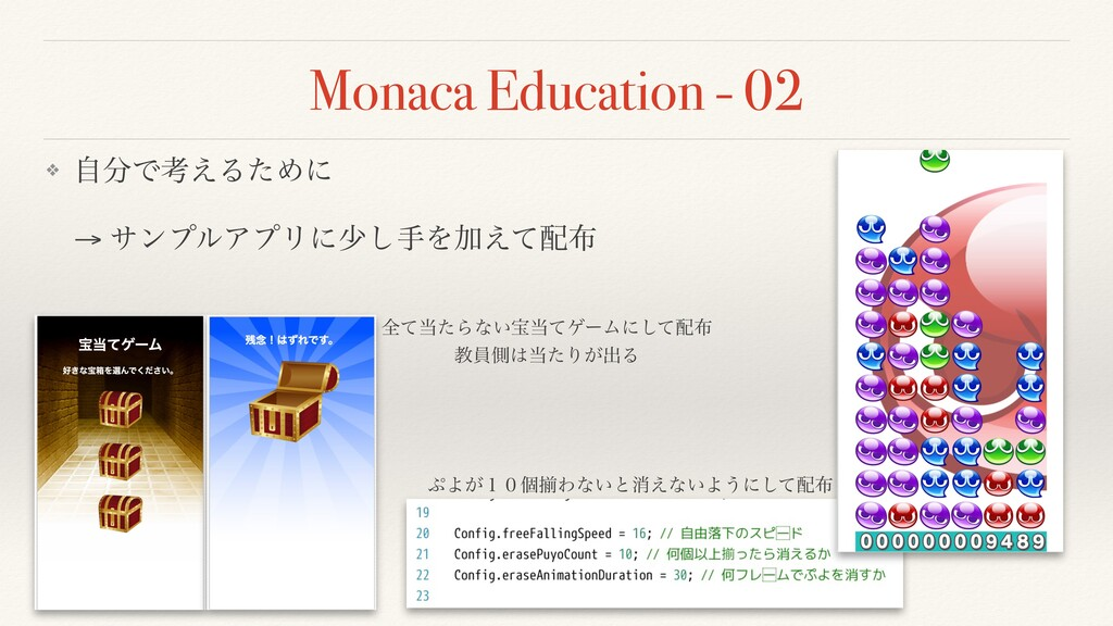 Monaca Education - 02 ❖ ࣗͰߟ͑ΔͨΊʹ → αϯϓϧΞϓϦʹগ͠ख...