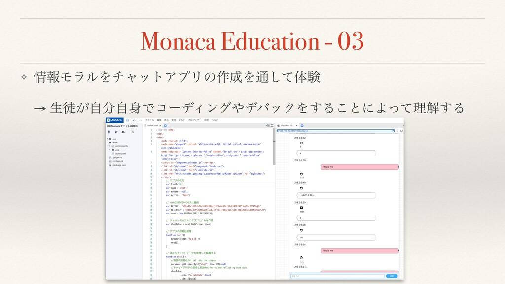 Monaca Education - 03 ❖ ใϞϥϧΛνϟοτΞϓϦͷ࡞Λ௨ͯ͠ମݧ ...