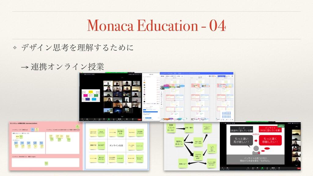 Monaca Education - 04 ❖ σβΠϯࢥߟΛཧղ͢ΔͨΊʹ → ࿈ܞΦϯϥΠ...