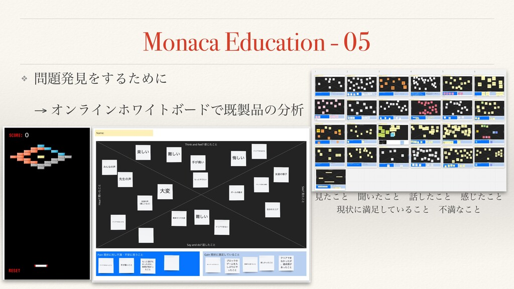 Monaca Education - 05 ❖ ൃݟΛ͢ΔͨΊʹ → ΦϯϥΠϯϗϫΠτϘ...