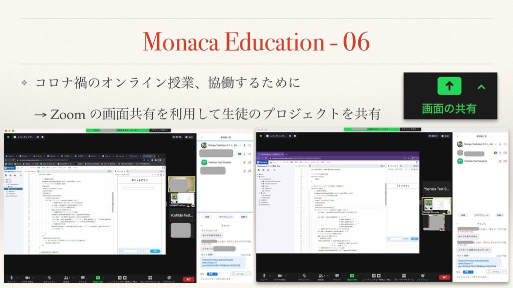Monaca Education - 06 ❖ ίϩφՒͷΦϯϥΠϯतۀɺڠಇ͢ΔͨΊʹ → ...