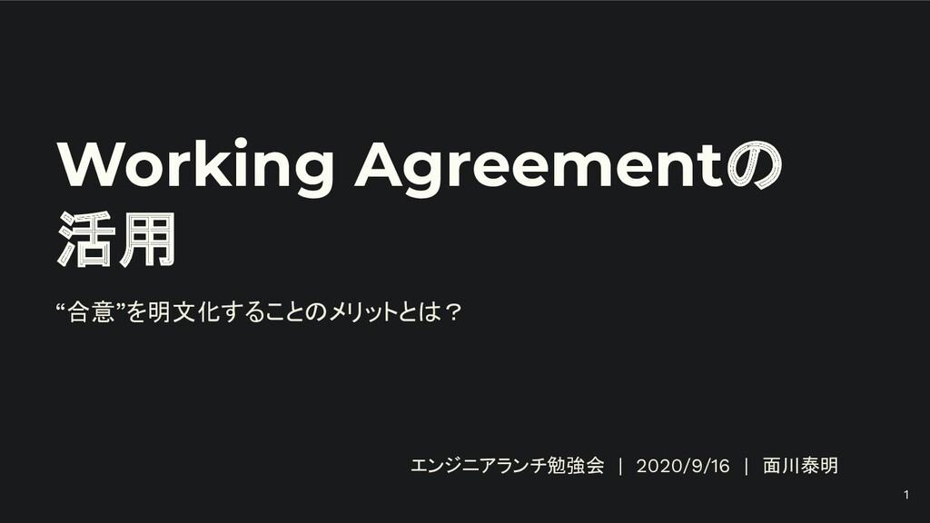 """Working Agreementの 活用 """"合意""""を明文化することのメリットとは? エンジニ..."""