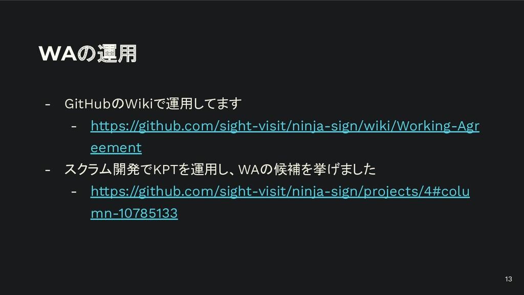 WAの運用 - GitHubのWikiで運用してます - https://github.com...