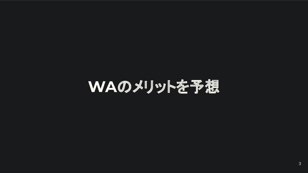 WAのメリットを予想 3