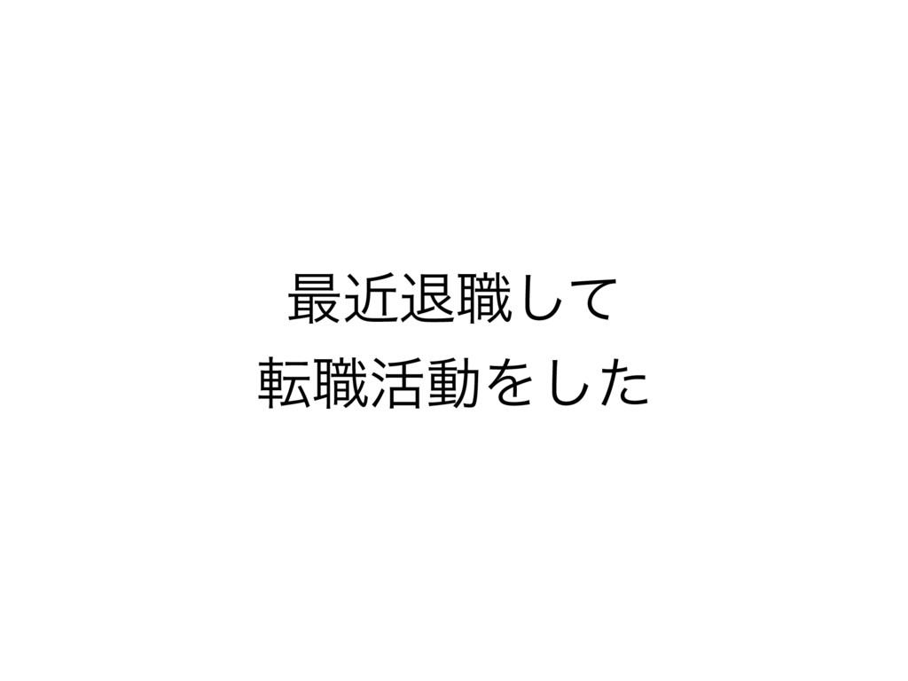 ࠷ۙୀ৬ͯ͠ స৬׆ಈΛͨ͠