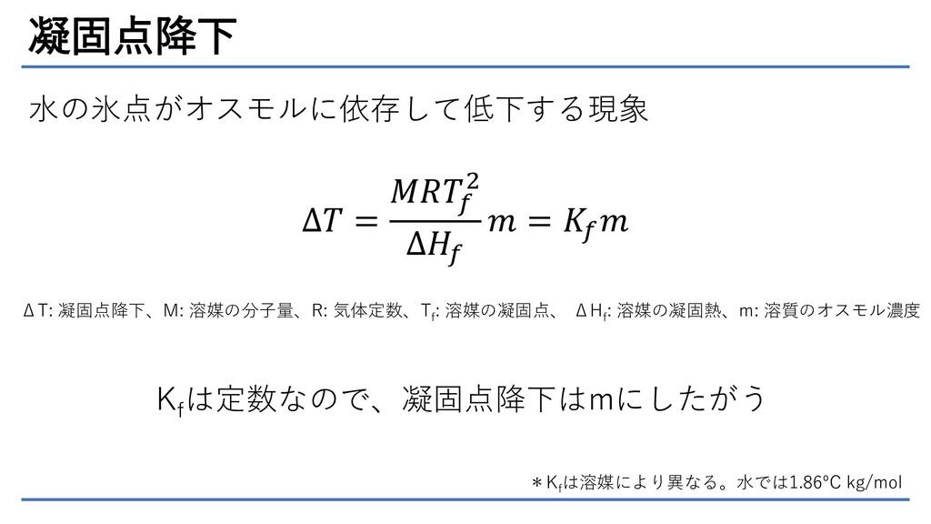 凝固点降下 水の氷点がオスモルに依存して低下する現象 ∆ =  2 ∆  =   ΔT: 凝固...