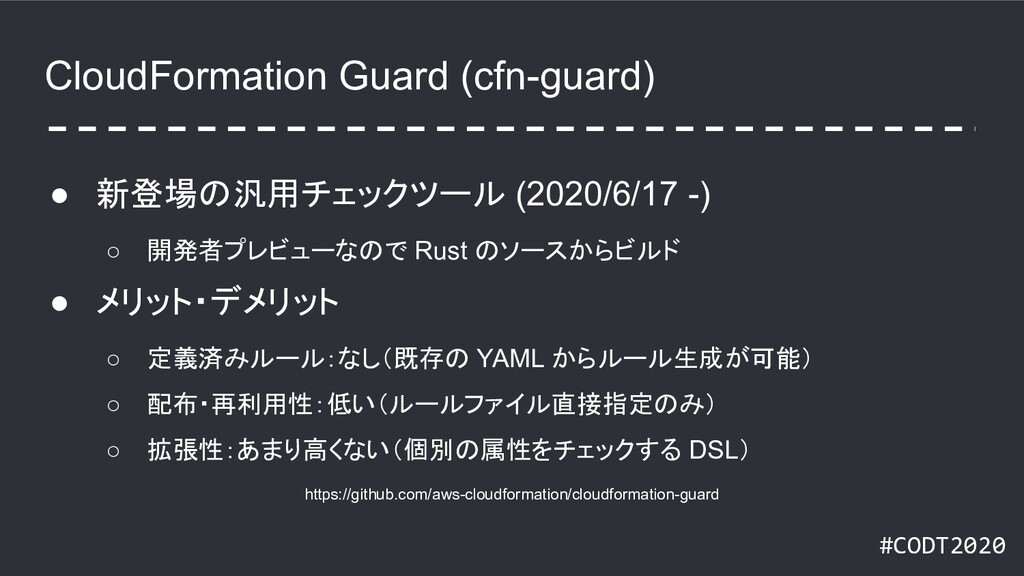 #CODT2020 CloudFormation Guard (cfn-guard) ● 新登...