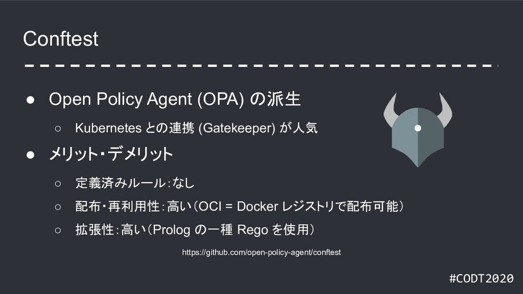 #CODT2020 Conftest ● Open Policy Agent (OPA) の派...