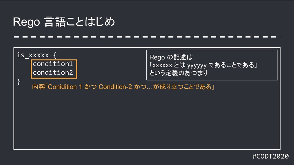 #CODT2020 Rego 言語ことはじめ is_xxxxx { condition1 co...