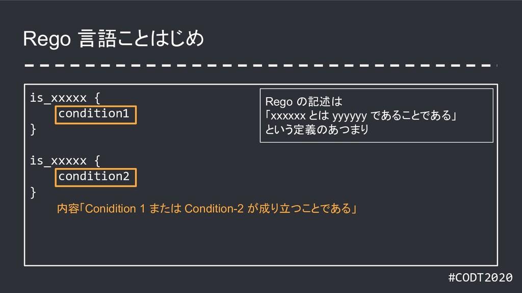 #CODT2020 Rego 言語ことはじめ is_xxxxx { condition1 } ...