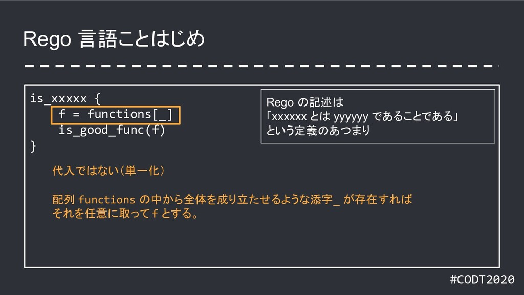 #CODT2020 Rego 言語ことはじめ is_xxxxx { f = functions...