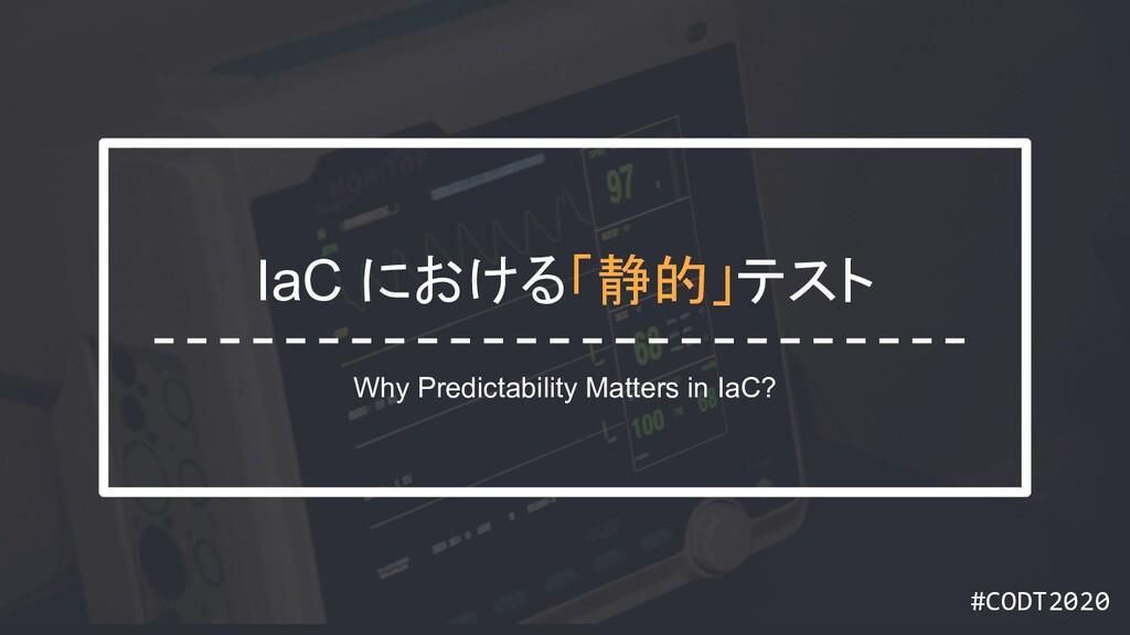 #CODT2020 #CODT2020 IaC における「静的」テスト Why Predict...