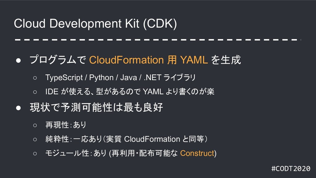 #CODT2020 Cloud Development Kit (CDK) ● プログラムで ...