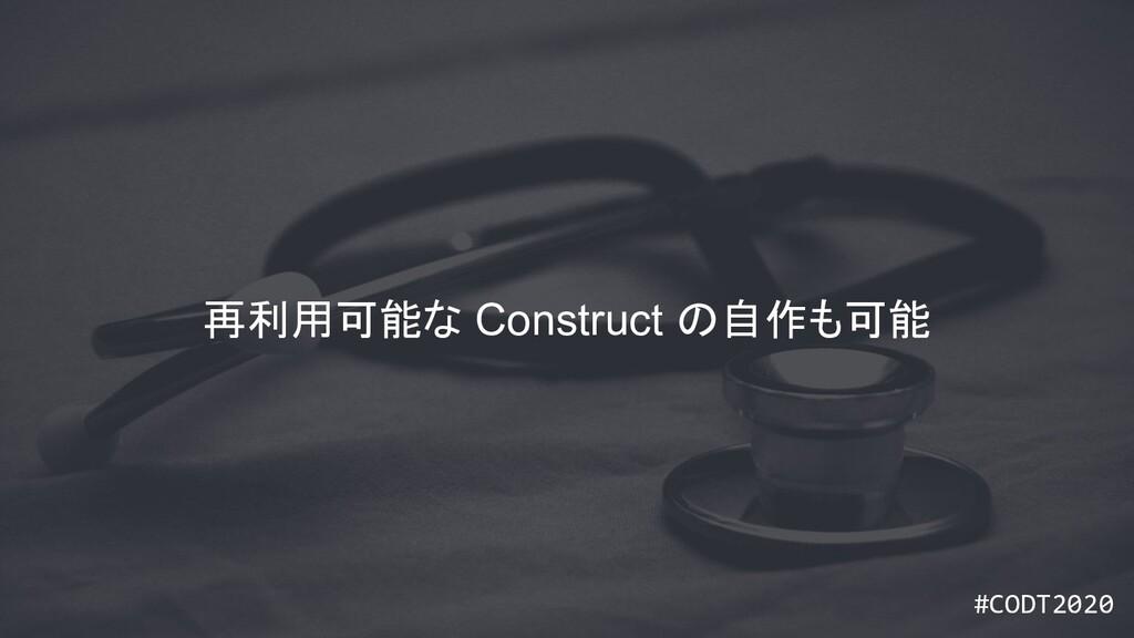 #CODT2020 #CODT2020 再利用可能な Construct の自作も可能