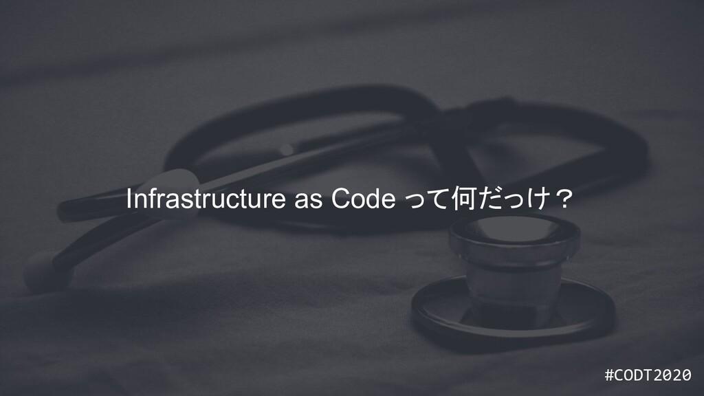 #CODT2020 #CODT2020 Infrastructure as Code って何だ...
