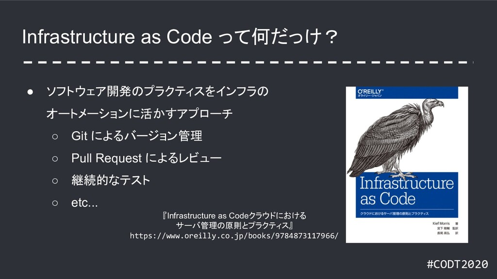 #CODT2020 Infrastructure as Code って何だっけ? ● ソフトウ...