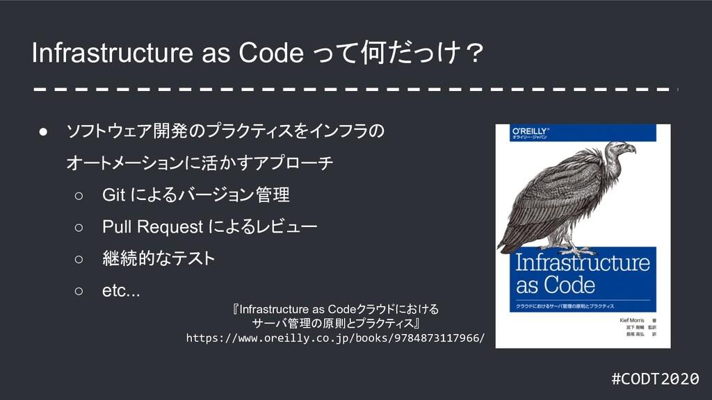 #CODT2020 Infrastructure as Code って何だっけ? ● ソフトウ...