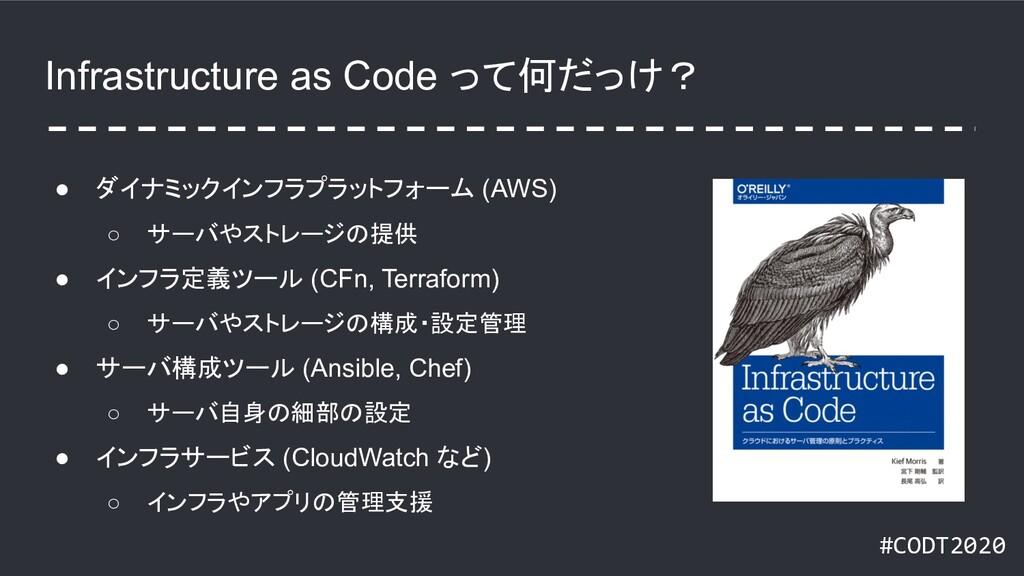 #CODT2020 Infrastructure as Code って何だっけ? ● ダイナミ...