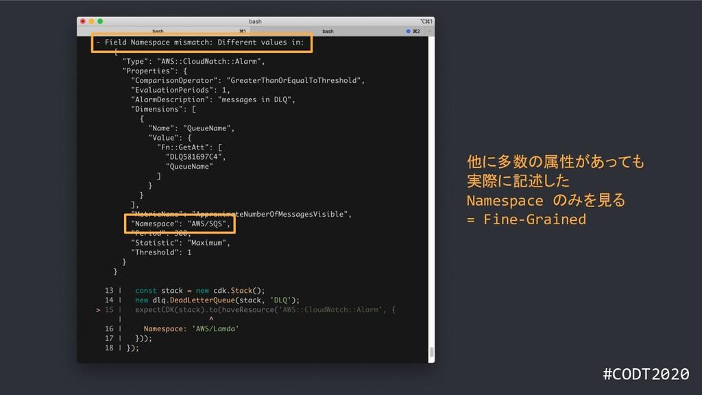 #CODT2020 他に多数の属性があっても 実際に記述した Namespace のみを見る ...
