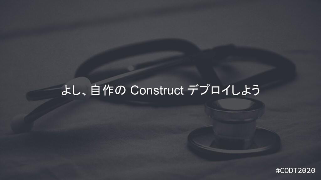 #CODT2020 #CODT2020 よし、自作の Construct デプロイしよう