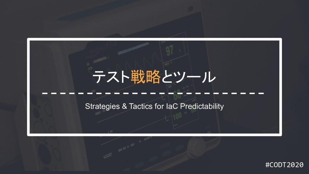 #CODT2020 #CODT2020 テスト戦略とツール Strategies & Tact...