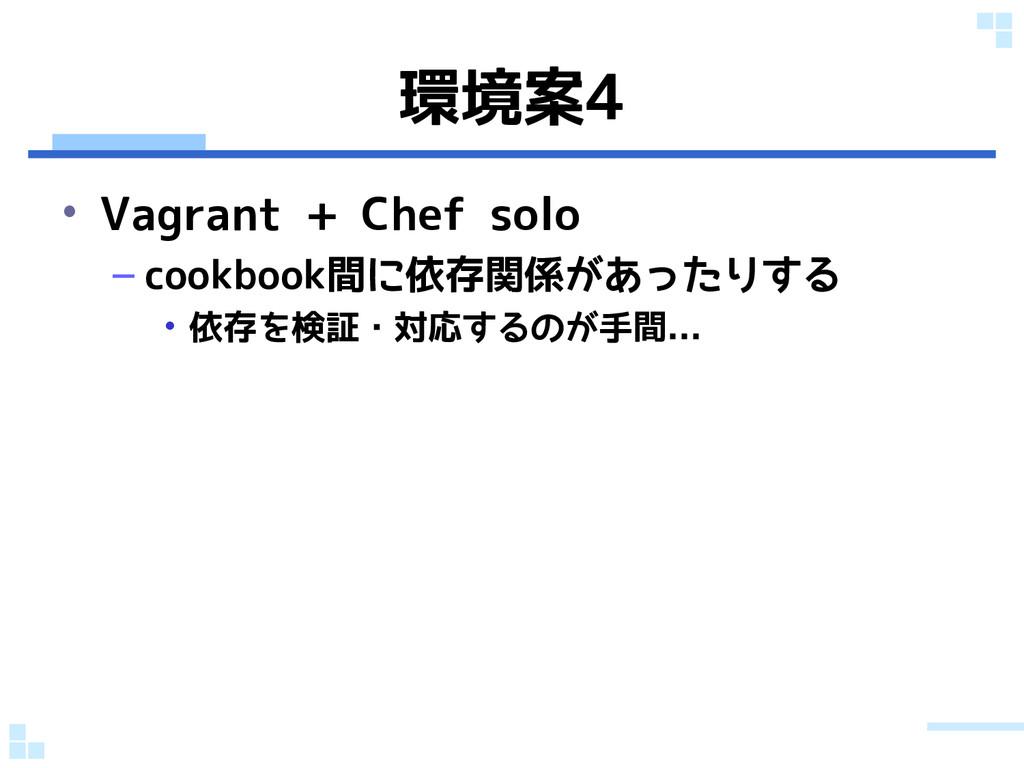 環境案4 • Vagrant + Chef solo – cookbook間に依存関係があった...