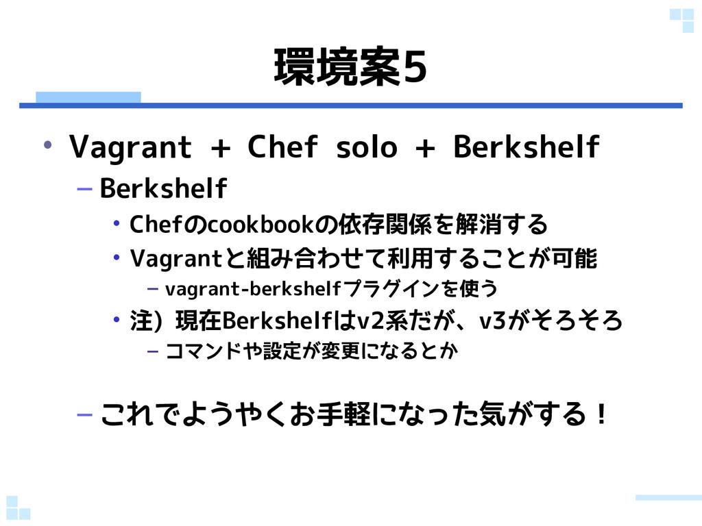 環境案5 • Vagrant + Chef solo + Berkshelf – Berksh...