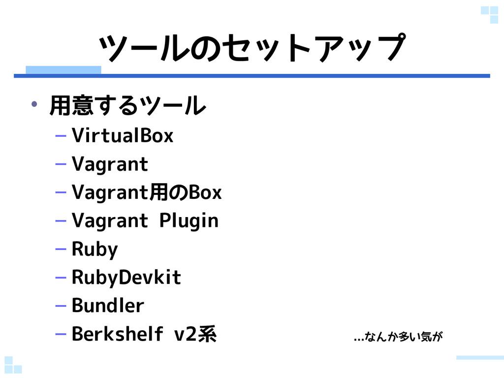 ツールのセットアップ • 用意するツール – VirtualBox – Vagrant – V...