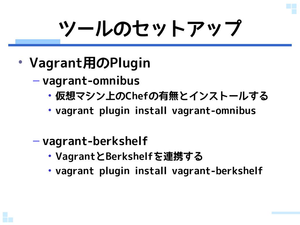 ツールのセットアップ • Vagrant用のPlugin – vagrant-omnibus ...