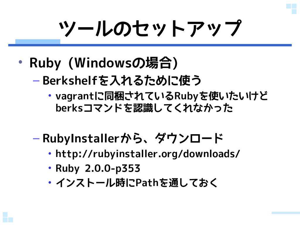 ツールのセットアップ • Ruby (Windowsの場合) – Berkshelfを入れるた...